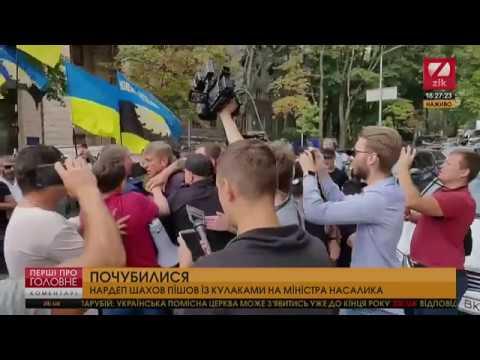 Бійка Насалика і Шахова. Скандал на суді з Савченко. Чи перемогли євробляхари?