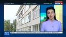 Новости на Россия 24 • В Адыгее чиновницу уволили после скандала с золотой медалью ее дочери