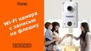 Интернет WiFi камера с записью, 1,3Мп, TR-D7111IR1W 102 Видеонаблюдение в Омске ZORKO