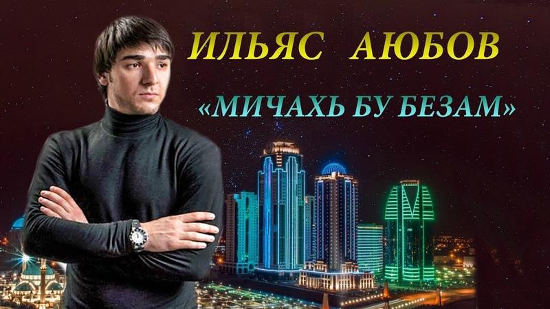 ЧЕЧЕНСКИ ПЕСНИ 2018 Ильяс Аюбов 💗 МИЧАХЬ БУ БЕЗАМ 💗