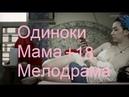 Одинокий Мама 18 Мелодрама,Драма Полни филм