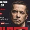 «ЛЮБЭ» 5 ноября в Сыктывкаре