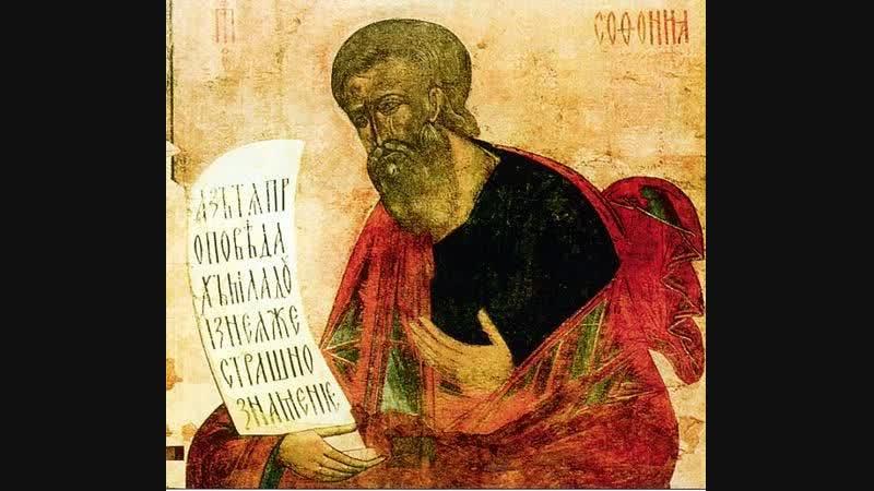 Пророк Софония (Лекция 40.1).
