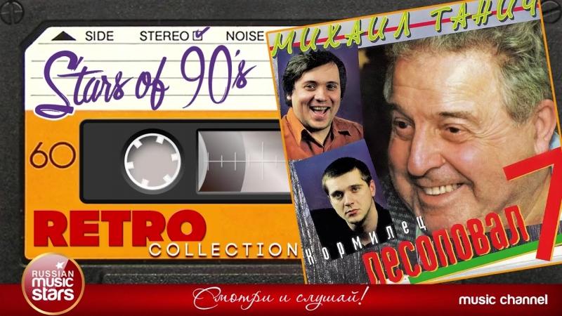 ✮ Stars of 90s ✮ Лесоповал ✮ Кормилец ✮ Альбом № 7 ✮ 2000 ✮