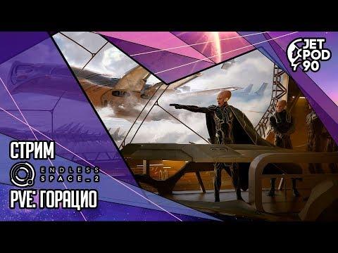 ENDLESS SPACE 2 от Amplitude Studios и Sega. ДОЛГИЙ СТРИМ! PvE: Горацио с JetPOD90.