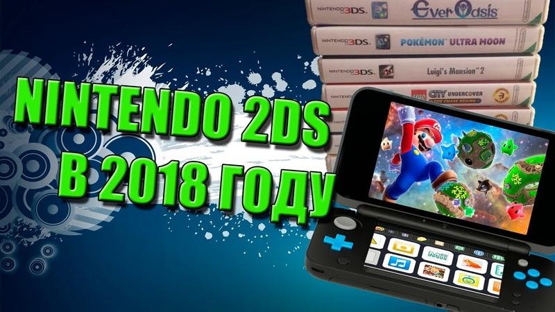 New Nintendo 2DS XL (Black Lime Green) в 2018 году