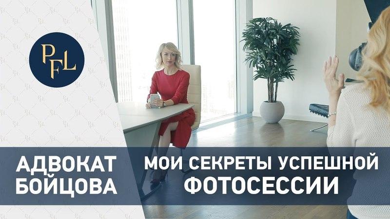 Секреты успешной фотосессии от адвоката Елены Бойцовой. Брачный договор, раздел имущества супругов