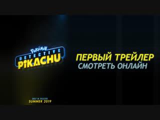 POKÉMON Detective Pikachu — Трейлер