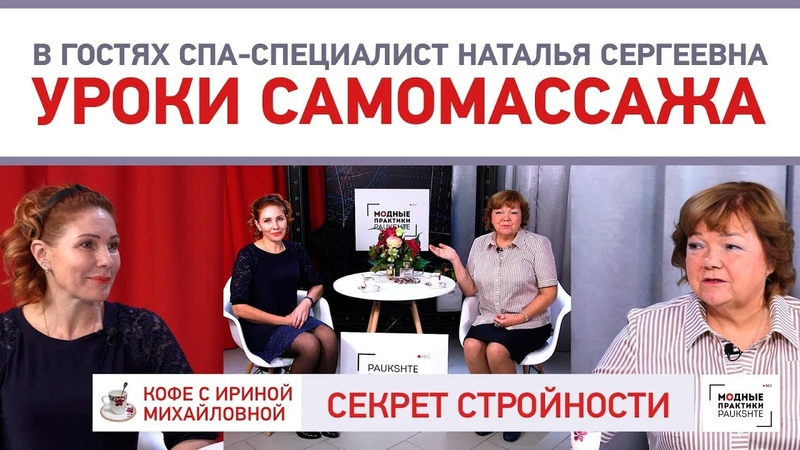 Салонный уход за лицом Учимся делать самомассаж О коже лица и секрет стройности от Натальи Сергеевны