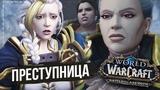 Альянсу не рады в Кул-Тирасе World of Warcraft