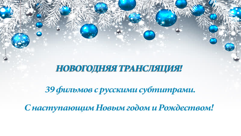 НОВОГОДНЯЯ ТРАНСЛЯЦИЯ! 39 фильмов с русскими субтитрами.