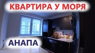 Купить квартиру в Анапе, с ремонтом - ЖК Кавказ.