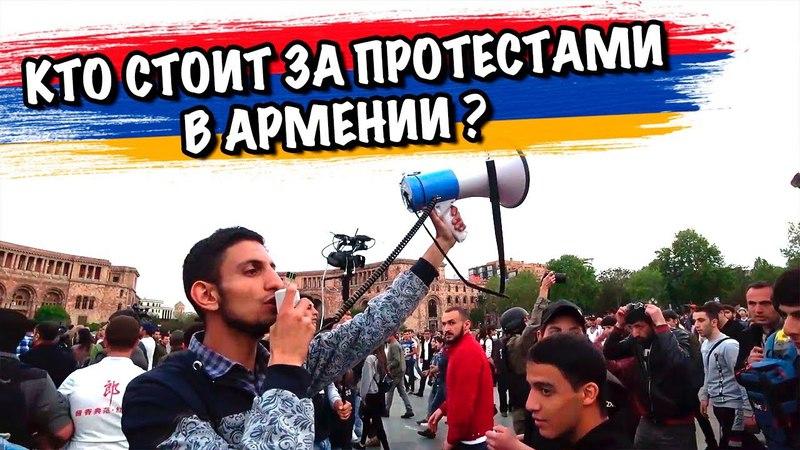 Армения. Революция в Ереване. Что говорят про русских