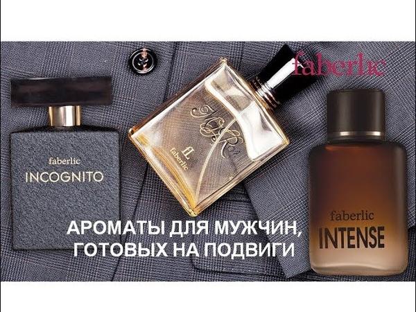 Ароматы для мужчин, готовых на подвиги. Обзор мужской парфюмерии Faberlic 2018. Лада Шемякина.