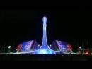 поющий фонтан в Алимпийском парке Сочи Адлер