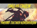 Overwatch Гайд на Гэндзи Как играть за Гэндзи Genji