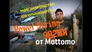 Вечерка Десна Мое знакомство со спиннингом Power Spring 902MH 7 36 г от MOTTOMO