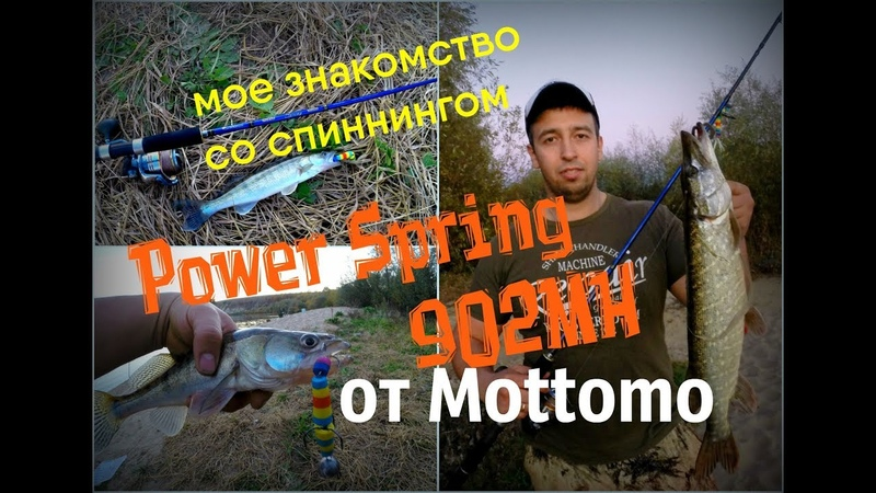 Вечерка Десна. Мое знакомство со спиннингом Power Spring (902MH 7-36 г.) от MOTTOMO