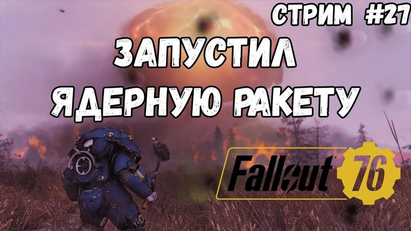 ЗАПУСТИЛ ЯДЕРНУЮ РАКЕТУ! УБИЛИ МАТКУ ЗВЕРОЖОГОВ ⯈ Fallout 76/26