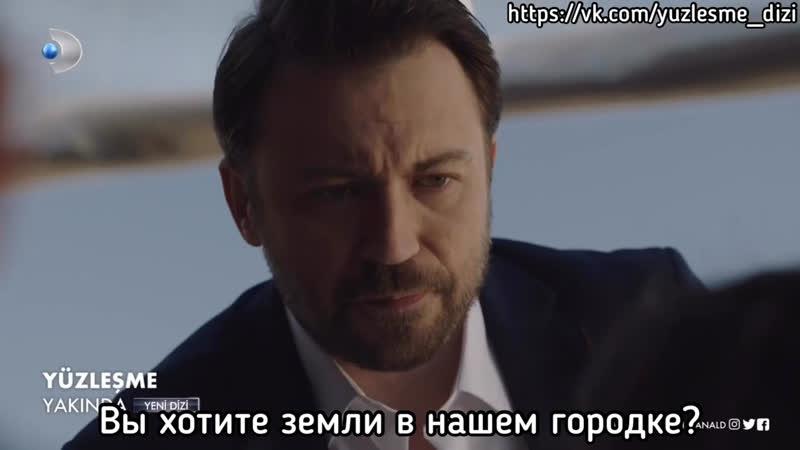 Yüzleşme/Противостояние (1 фраг русс.суб)