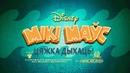 Мікі Маўс / Mickey Mouse – Цяжка дыхаць! (Gavarun_by)