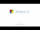 Windows 11 Установка новой Операционной системы Concept