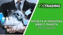 FX TRADING CORPORATION - Оплата инвест пакета (Инструкция)