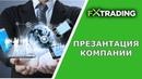 FX TRADING CORPORATION - презентация компании