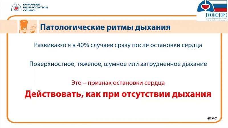Сердечно-легочная реанимация (официальный фильм Российского Национального совета по реанимации)
