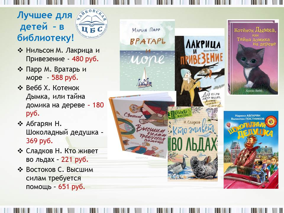афиша, бои подушками на бревне, чайковский, 2019 год