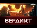 Вердикт: Call of Duty: Infinite Warfare