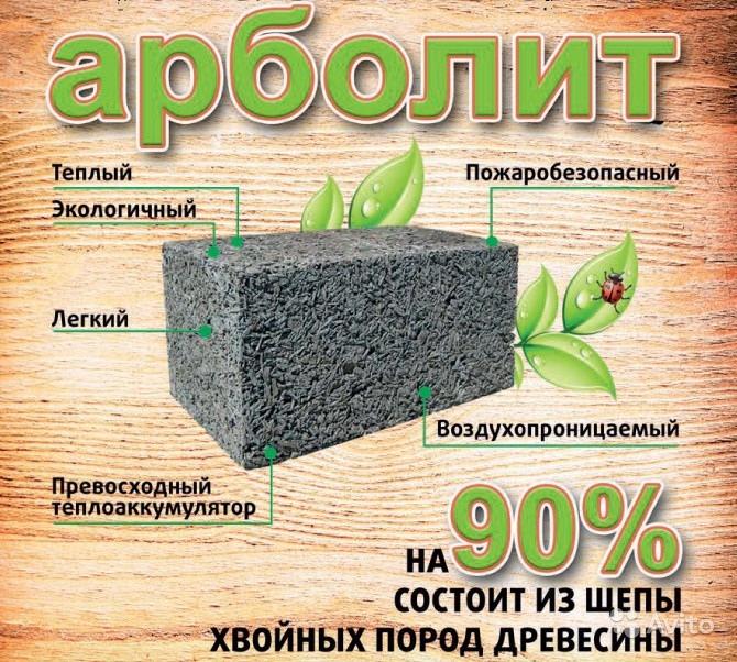 реклама арболита