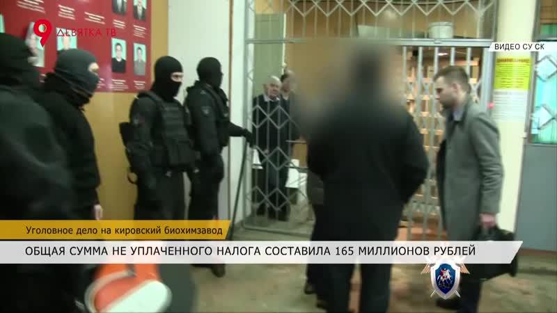 Давеча от 22.02.19 Уголовное дело на кировский биохимзавод