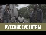 Бойтесь Ходячих Мертвецов - Русский трейлер 2-ой половины 4-ого сезона (San Diego Comic Con 2018)