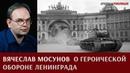 Вячеслав Мосунов о героической обороне Ленинграда