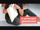 О зарисовке движения, Дима Масленников