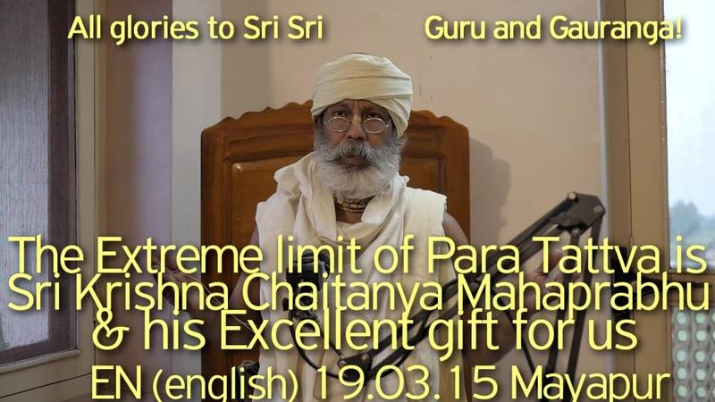 SBru190315 Наивысший Предел Самоявленной Божественности — Шри Кришна Чаитанйа Махапрабху и Его Дар.