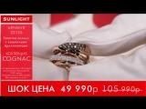 Шок Цена! Золотое кольцо с коньячными бриллиантами. Акция только до 13го сентября в Sunlight!