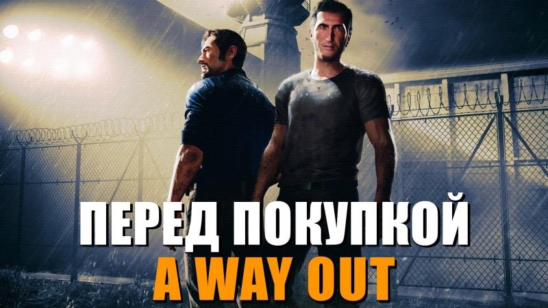 Что нужно знать перед покупкой A Way Out (PS4-XboxOne-PC-Подробности)