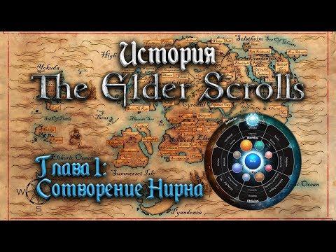 История The Elder Scrolls. Глава 1: Сотворение Нирна. Эра рассвета.
