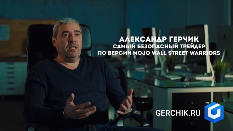 Трейдер Александр Герчик о сериале «Миллиарды»