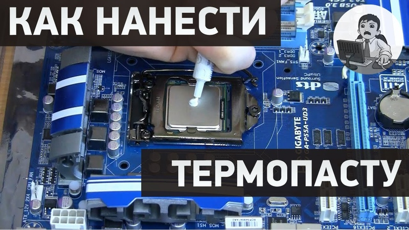 Как нанести термопасту на процессор Установка кулера Intel с нанесением термопасты