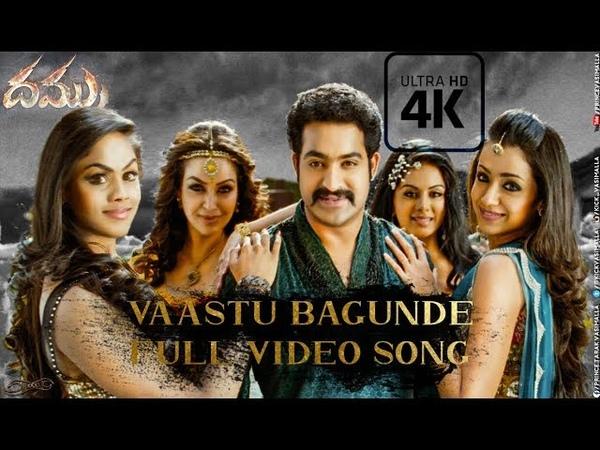 Dammu Video Songs | Vaastu Bagundhe Full Video Song | 4K | Jr NTR | Trisha | Karthika