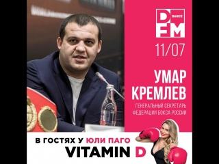 #VITAMIND Умар Кремлев 11/07/18