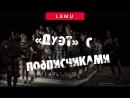 Lemu - Пока мы живы для конкурса VK Бинго для музыкантов