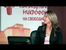 Свободный микрофон на Свободном 10 лет ТВ СФУ и ИФиЯК