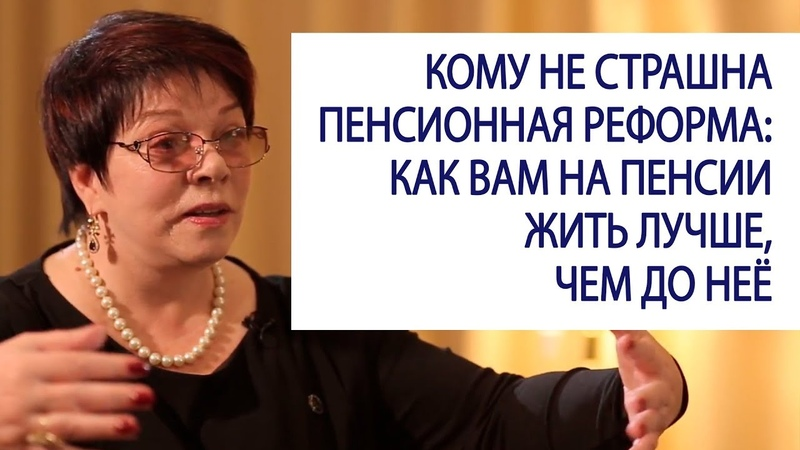 КОМУ НЕ СТРАШНА ПЕНСИОННАЯ РЕФОРМА как вам на пенсии жить лучше, чем до неё Роман Василенко