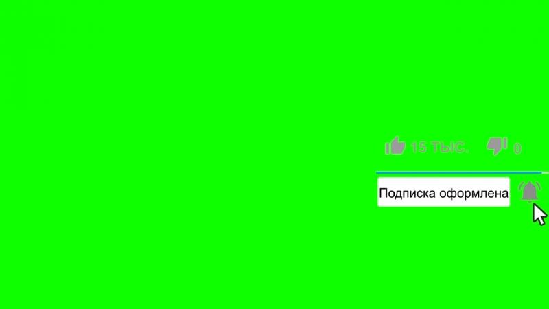 Green Screen Лайк, Подписка и Колокольчик [Chromakey].mp4