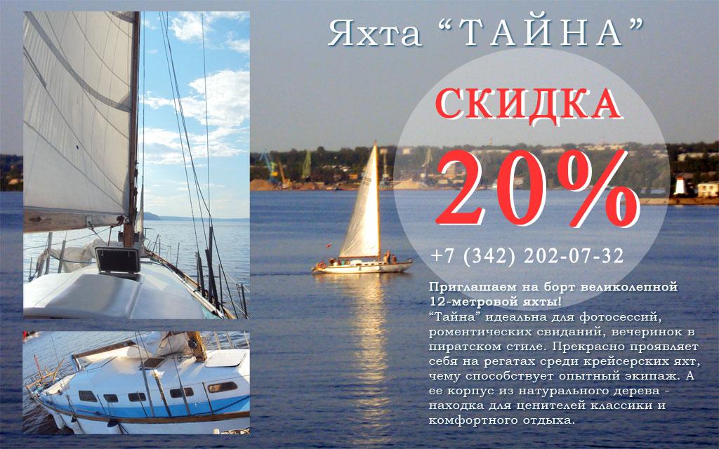Стоимость аренды яхты в перми