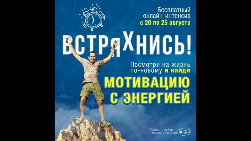 Как поменять лень на мотивацию - инженерные решения в сознании и интерьер ваших убеждений с Павлом Герасимовым